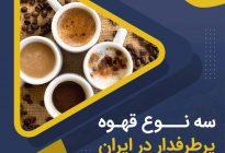 coffee_iran